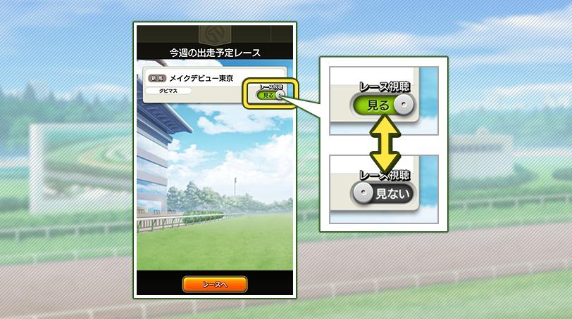 4年・6月〜「レース」