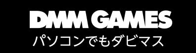 DMM GAMES パソコンでもダビマス
