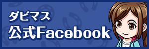 ダビマス公式Facebook