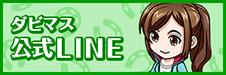 ダビマス公式LINE@