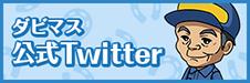 ダビマス公式Twitter