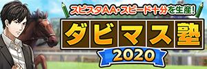 スピスタAA・スピード十分を生産!ダビマス塾 2020