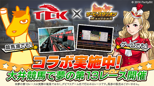 『TCK(東京シティ競馬)×ダービースタリオン  マスターズ(ダビマス)』コラボ実施中!大井競馬で夢の第13レース開催