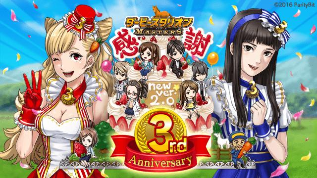 『ダービースタリオン マスターズ』3周年記念豪華イベント&キャンペーンを開催中!