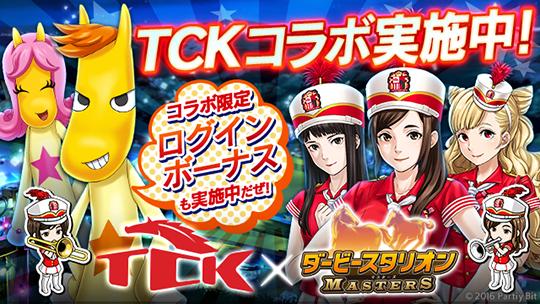 「TCK(東京シティ競馬)」×「ダビマス」コラボイベント実施中!限定ログインボーナスも開催