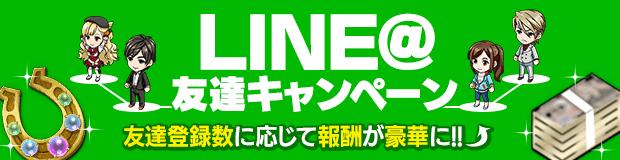 LINE@友達キャンペーン