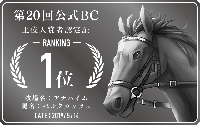 第20回公式BC 1位入賞者認定証 牧場:アナハイム 馬名:ベルクカッツェ 認定日:2019年5月14日