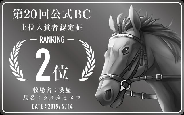 第20回公式BC 2位入賞者認定証 牧場:葵屋 馬名:ツルタヒメコ 認定日:2019年5月14日