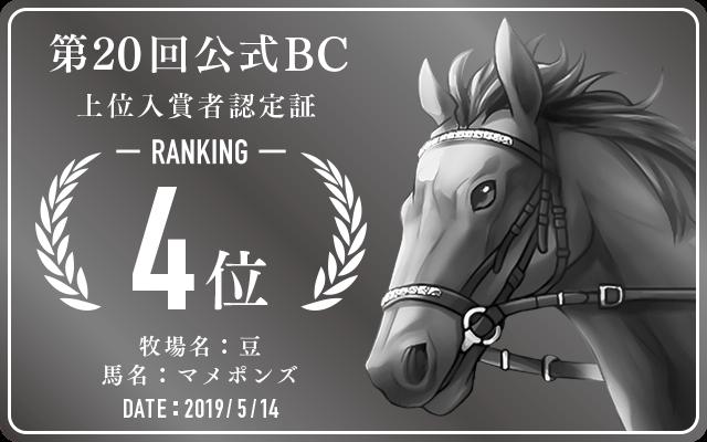 第20回公式BC 4位入賞者認定証 牧場:豆 馬名:マメポンズ 認定日:2019年5月14日