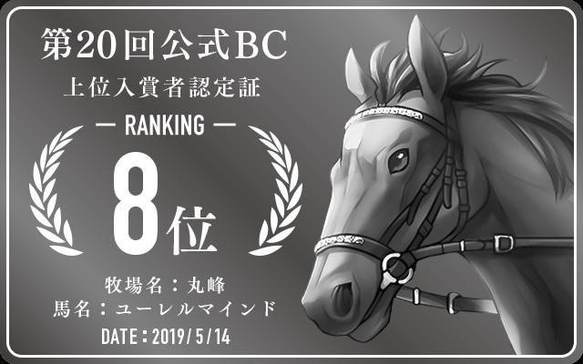 第20回公式BC 8位入賞者認定証 牧場:丸峰 馬名:ユーレルマインド 認定日:2019年5月14日