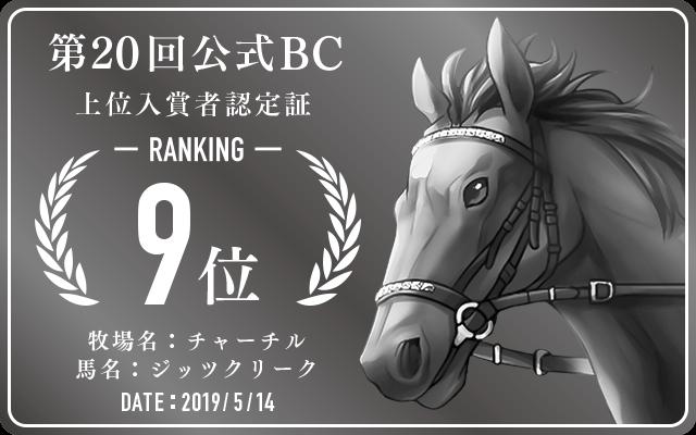 第20回公式BC 9位入賞者認定証 牧場:チャーチル 馬名:ジッツクリーク 認定日:2019年5月14日