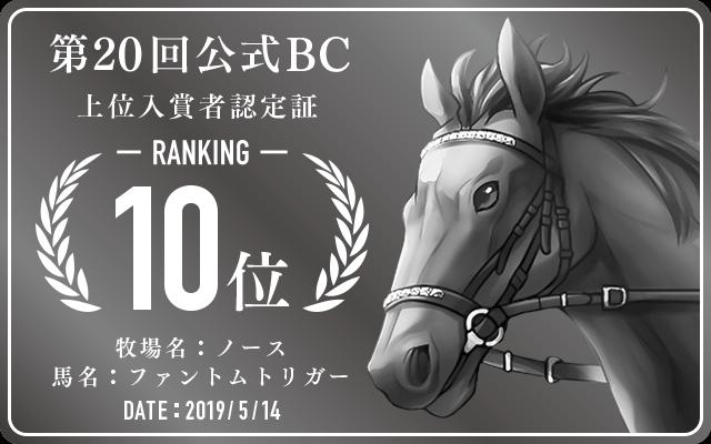 第20回公式BC 10位入賞者認定証 牧場:ノース 馬名:ファントムトリガー 認定日:2019年5月14日