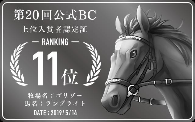 第20回公式BC 11位入賞者認定証 牧場:ゴリゾー 馬名:ランブライト 認定日:2019年5月14日