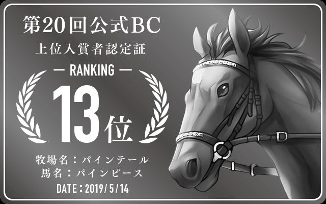 第20回公式BC 13位入賞者認定証 牧場:パインテール 馬名:パインピース 認定日:2019年5月14日