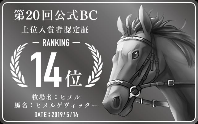 第20回公式BC 14位入賞者認定証 牧場:ヒメル 馬名:ヒメルゲヴィッター 認定日:2019年5月14日