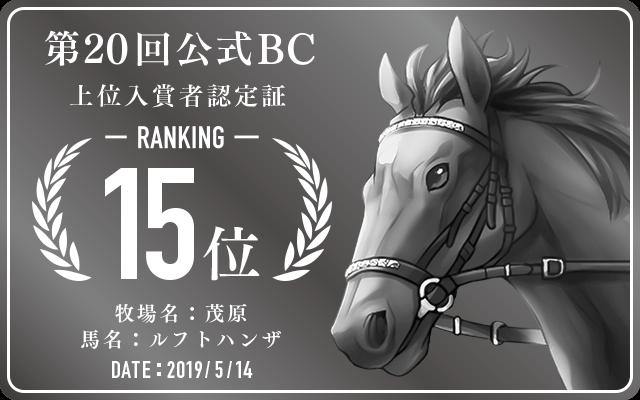第20回公式BC 15位入賞者認定証 牧場:茂原 馬名:ルフトハンザ 認定日:2019年5月14日