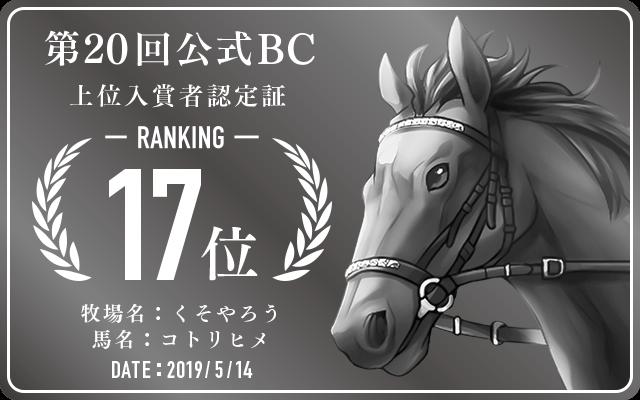 第20回公式BC 17位入賞者認定証 牧場:くそやろう 馬名:コトリヒメ 認定日:2019年5月14日
