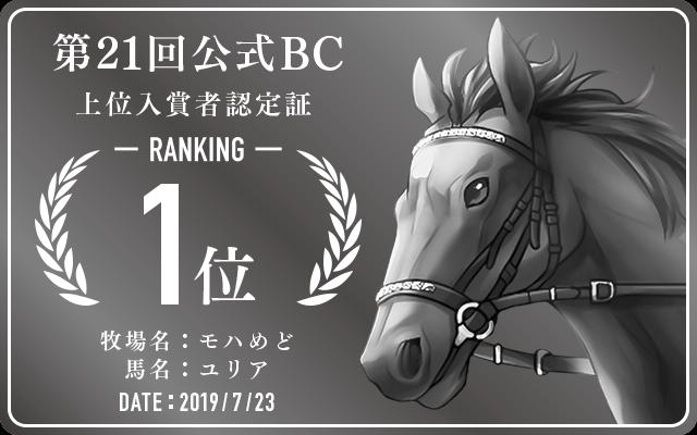 第21回公式BC 1位入賞者認定証 牧場:モハめど 馬名:ユリア 認定日:2019年7月23日