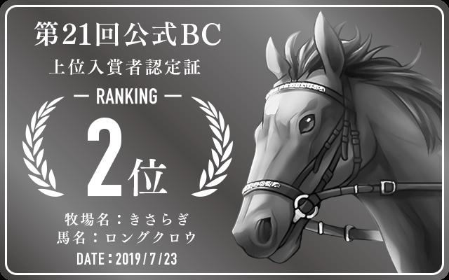 第21回公式BC 2位入賞者認定証 牧場:きさらぎ 馬名:ロングクロウ 認定日:2019年7月23日
