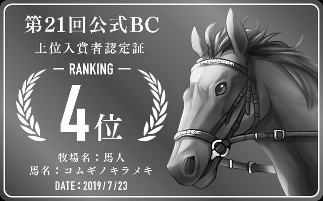 第21回公式BC 4位入賞者認定証 牧場:馬人 馬名:コムギノキラメキ 認定日:2019年7月23日