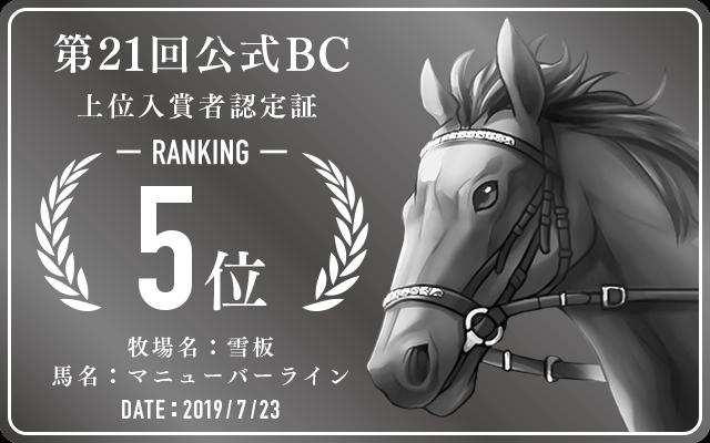 第21回公式BC 5位入賞者認定証 牧場:雪板 馬名:マニューバーライン 認定日:2019年7月23日
