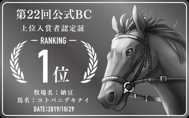 第22回公式BC 1位入賞者認定証 牧場:納豆 馬名:コトバニデキナイ 認定日:2019年10月29日