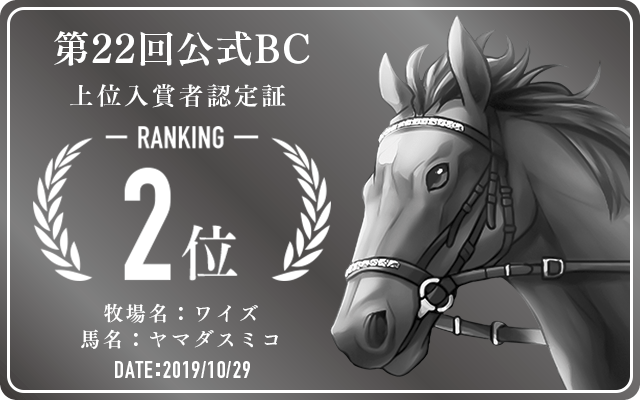 第22回公式BC 2位入賞者認定証 牧場:ワイズ 馬名:ヤマダスミコ 認定日:2019年10月29日