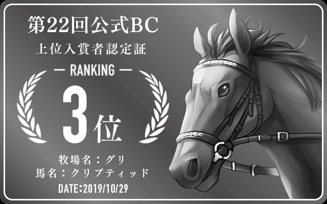 第22回公式BC 3位入賞者認定証 牧場:グリ 馬名:クリプティッド 認定日:2019年10月29日