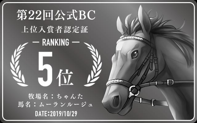 第22回公式BC 5位入賞者認定証 牧場:ちゃんた 馬名:ムーランルージュ 認定日:2019年10月29日