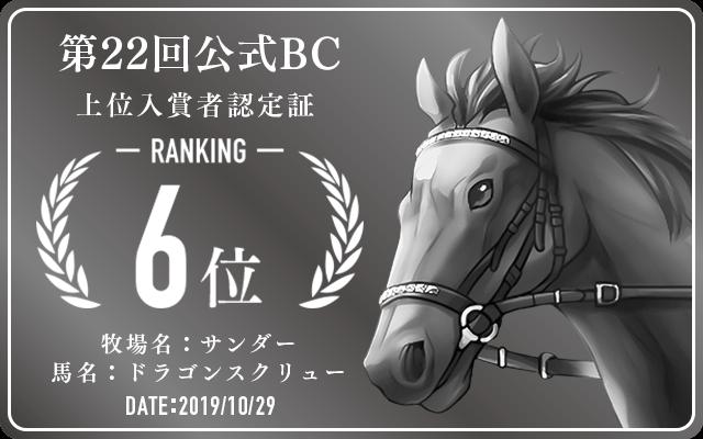 第22回公式BC 6位入賞者認定証 牧場:サンダー 馬名:ドラゴンスクリュー 認定日:2019年10月29日