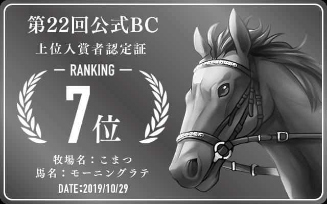 第22回公式BC 7位入賞者認定証 牧場:こまつ 馬名:モーニングラテ 認定日:2019年10月29日