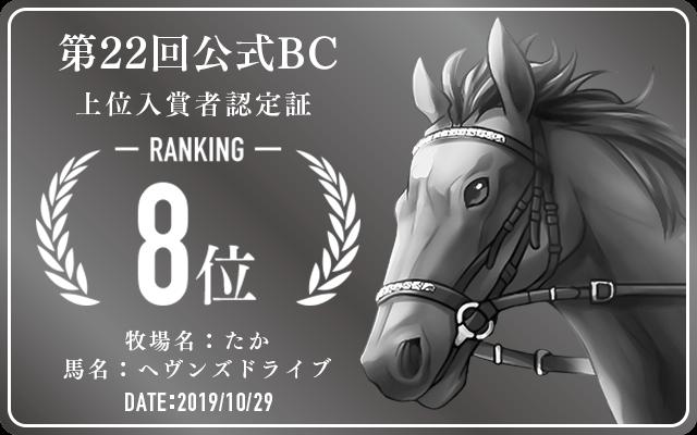 第22回公式BC 8位入賞者認定証 牧場:たか 馬名:ヘヴンズドライブ 認定日:2019年10月29日