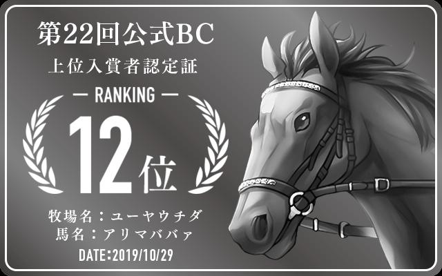 第22回公式BC 12位入賞者認定証 牧場:ユーヤウチダ 馬名:アリマババァ 認定日:2019年10月29日
