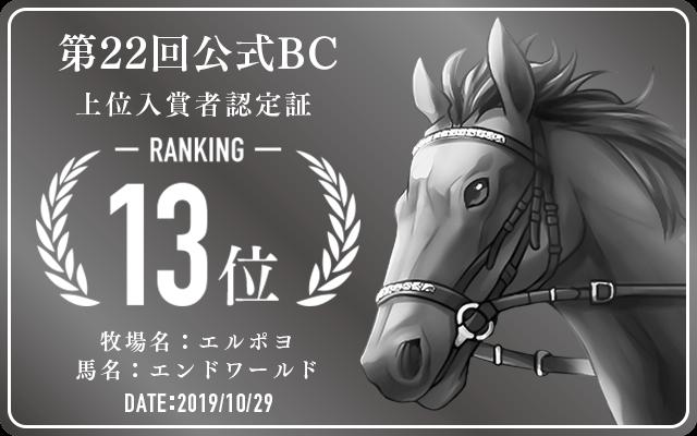 第22回公式BC 13位入賞者認定証 牧場:エルポヨ 馬名:エンドワールド 認定日:2019年10月29日