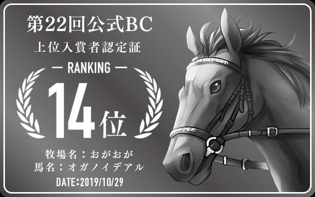 第22回公式BC 14位入賞者認定証 牧場:おがおが 馬名:オガノイデアル 認定日:2019年10月29日