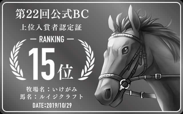 第22回公式BC 15位入賞者認定証 牧場:いけがみ 馬名:ルイジクラフト 認定日:2019年10月29日