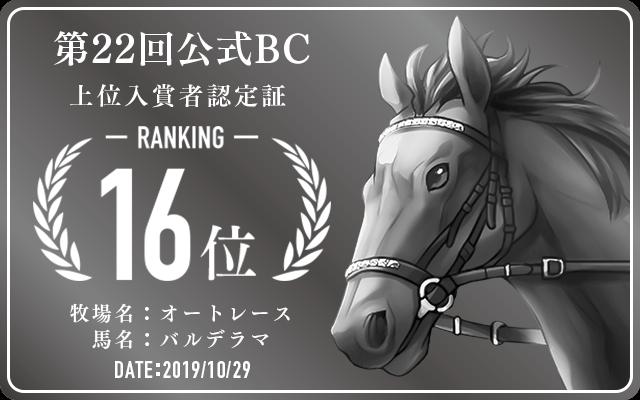 第22回公式BC 16位入賞者認定証 牧場:オートレース 馬名:バルデラマ 認定日:2019年10月29日