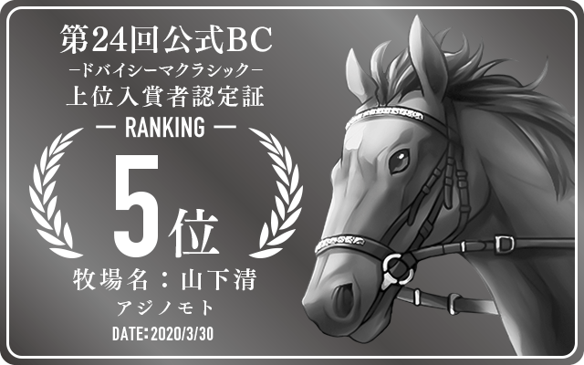 第24回公式BC ドバイシーマクラシック 5位入賞者認定証 牧場:山下清 馬名:アジノモト 認定日:2020年3月30日