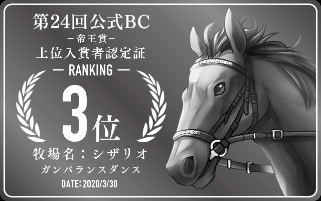 第24回公式BC 帝王賞 3位入賞者認定証 牧場:シザリオ 馬名:ガンバランスダンス 認定日:2020年3月30日