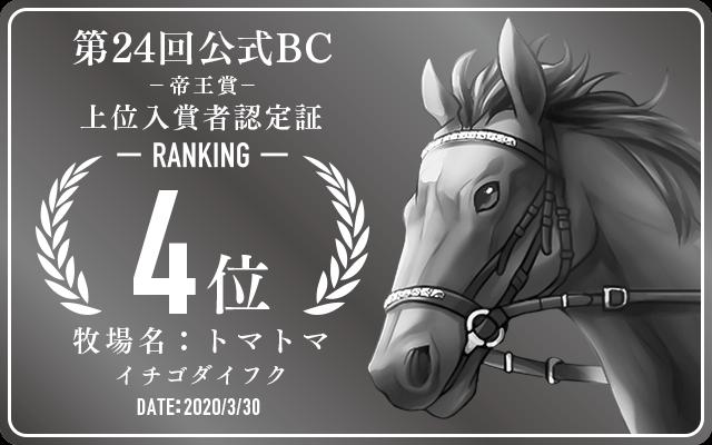 第24回公式BC 帝王賞 4位入賞者認定証 牧場:トマトマ 馬名:イチゴダイフク 認定日:2020年3月30日