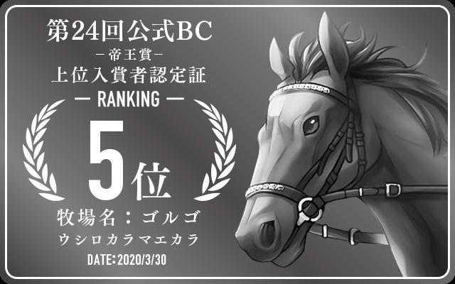 第24回公式BC 帝王賞 5位入賞者認定証 牧場:ゴルゴ 馬名:ウシロカラマエカラ 認定日:2020年3月30日