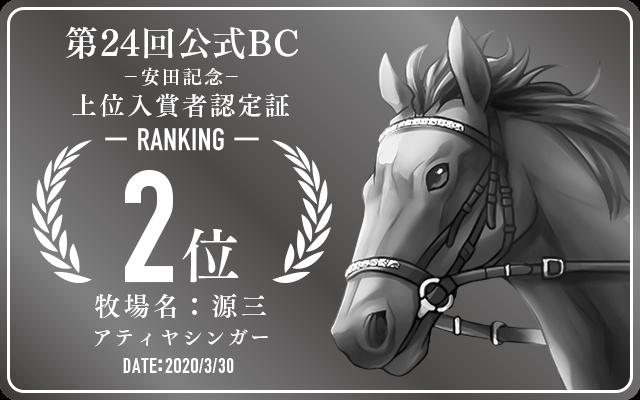 第24回公式BC 安田記念 2位入賞者認定証 牧場:源三 馬名:アティヤシンガー 認定日:2020年3月30日