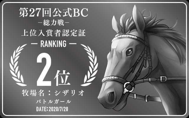 第27回公式BC 総力戦 2位入賞者認定証 牧場:シザリオ 馬名:バトルガール 認定日:2020年7月28日