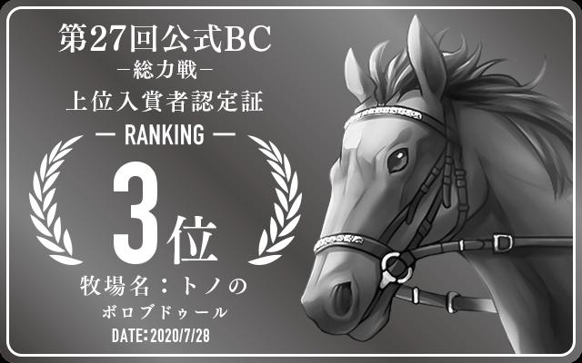 第27回公式BC 総力戦 3位入賞者認定証 牧場:トノの 馬名:ボロブドゥール 認定日:2020年7月28日
