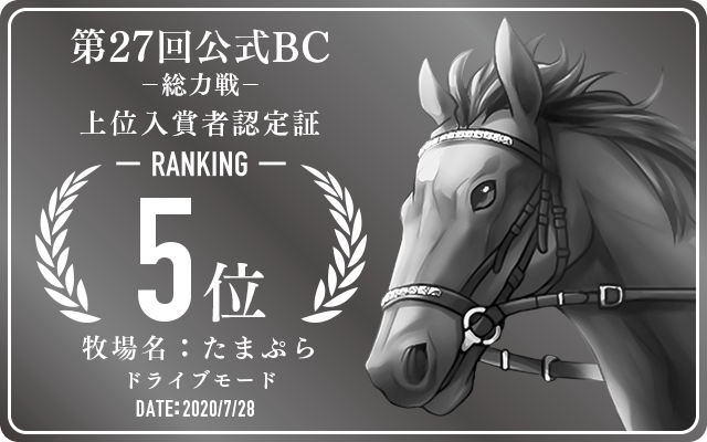第27回公式BC 総力戦 5位入賞者認定証 牧場:たまぷら 馬名:ドライブモード 認定日:2020年7月28日