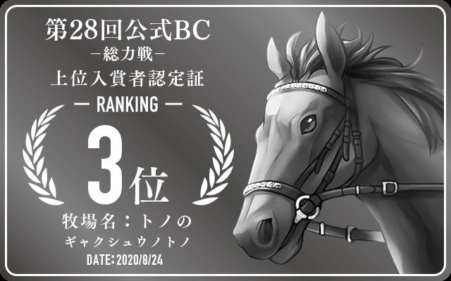 第28回公式BC 総力戦 3位入賞者認定証 牧場:トノの 馬名:ギャクシュウノトノ 認定日:2020年8月24日