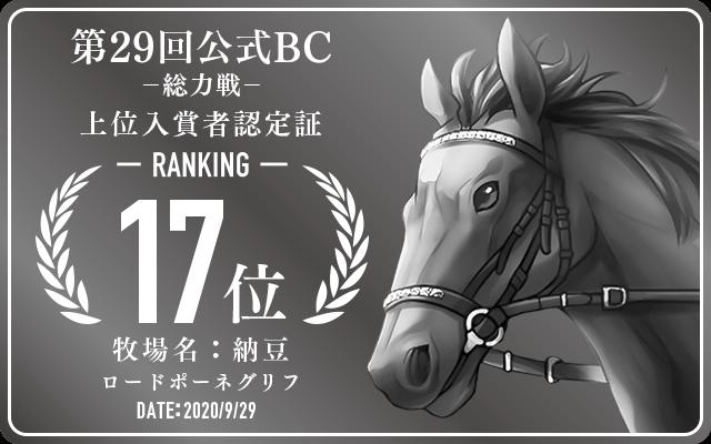 第29回公式BC 総力戦 17位入賞者認定証 牧場:納豆 馬名:ロードポーネグリフ 認定日:2020年9月29日