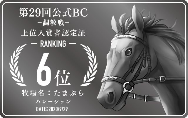 第29回公式BC 調教戦 6位入賞者認定証 牧場:たまぷら 馬名:ハレーション 認定日:2020年9月29日