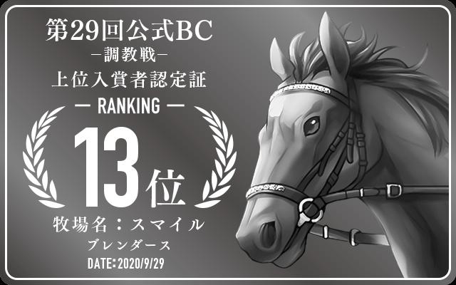 第29回公式BC 調教戦 13位入賞者認定証 牧場:スマイル 馬名:ブレンダース 認定日:2020年9月29日