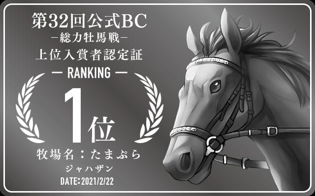 第32回公式BC 総力牡馬戦 1位入賞者認定証 牧場:たまぷら 馬名:ジャハザン 認定日:2021年2月22日